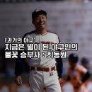 [야구 위인전] 지금은 별이 된 야구인의 불꽃 승부사 : 故 최동원