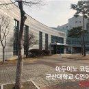 아두이노 교육 C언어 - 군산대학교