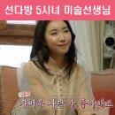 선다방 이승희 5시녀 미술선생님 인스타 위치