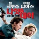 나잇앤데이 줄거리 & 결말(Knight & Day, 2010년) - 액션로맨스 영화