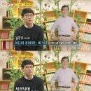 예능에서 드러난 박원순 개꼰대인 증거 TOP3