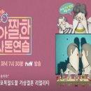 아찔한 사돈 연습 22회 예고 다시보기(동영상)