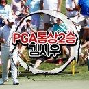 [PGA]플레이어스챔피언십 김시우우승 / 통산2승에 우승상금만 21억!