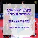 남북 스포츠 단일팀, 그 역사를 알아보자!