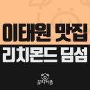 이태원 '리치몬드 딤섬' 김태희 ♥ 비 부부도 반한 맛집 솔직후기