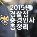 2015년 경찰청 총경 인사 총정리 (승진,전보)