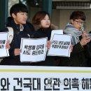 """팩트책크2 / """"건국대, 최순실 학력 위조 연루 의혹""""..학생들 해명 요구"""