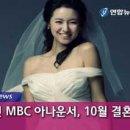 이정민 MBC 아나운서, 10월 결혼