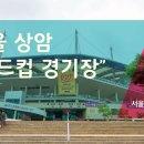 """서울 상암 """"월드컵경기장"""""""
