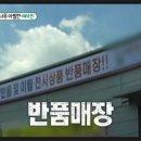 미우새 이상민 반품매장 위치 어디 주소 미운우리새끼 할인매장
