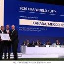FIFA, 2026년 개최지 발표...미국-캐나다-멕시코 공동 개최