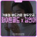 맥심 화이트골드의 부드러운 열두모금 x 김연아 광고