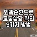 외곽순환고속도로 교통상황 실시간 확인 3가지 방법은?