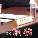 세월호 특조위 2기 황전원
