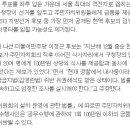 청렴도 1위를 자랑하던 서초구청장 후보 조은희, 김영란 법 위반으로 경찰 내사 중