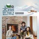 이효리 집 매각 JTBC가 구매함