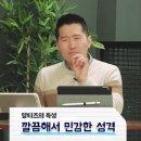 [보듬 : 강형욱의 견종백과]말티즈 성격 알아보아요! 말티즈편 소소리뷰 :)