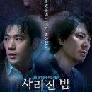 [영화대영화] 더 바디 VS 사라진 밤