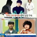 """왕석현, 30대 男사생팬에 살해협박 받았다...""""안 만나줘서 범행 결심"""""""