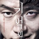 [영화] 기억의 밤 (Forgotten, 2017)
