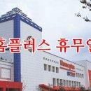 홈플러스 휴무일 및 영업시간 - 서울지역