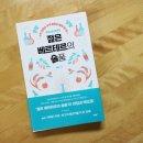 도서추천/리뷰 젊은 베르테르의 술품(명욱)