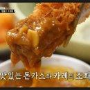 골목식당 홍은동 포방터시장 돈까스 백종원 극찬 맛집 돈카2014 돈가스
