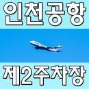 인천공항 제2여객터미널 주차장 초코발렛