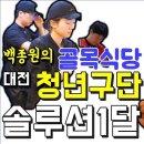 백종원의골목식당_대전청년구단, 맛평가 TOP1~4위는??