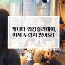 워킹홀리데이, 이제 두렵지 않아요! – 대학생 김유림님의 화상영어 후기 인터뷰