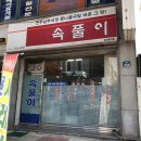 익산 맛집 / 영등동 맛집 ★ 속풀이
