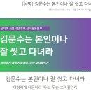 """녹색당 신지예 후보, 김문수 여성 차별 발언에 """"본인이나 잘 씻고 다녀라"""""""