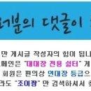 1월 04일 V-리그 남자배구 삼성화재 vs 대한항공 배팅가이드