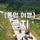 [통영 여행] 스카이라인 루지