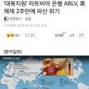 기사) '대북지원' 라트비아 은행 ABLV, 美 제재 2주만에 파산 위기