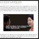 [김부선]이재명과 스캔들 관련 김부선 직접 인터뷰