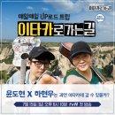'인생술집' 예고 - 윤도현, 하현우, 소유(feat. 이타카로 가는 길)