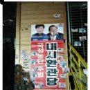 이정현 의원 사무실 근황과 손혜원 의원 트윗