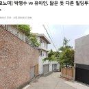 [공지] 부동산 투자로 이웃사촌 된 박명수&유아인