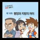 """웹툰 '국정원 이야기' 작가 최성국 """"내 만화를 패러디 해 달라"""""""