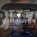SNS에서 핫한 사랑넘치는 괌여행 (with 송재희♥지소연)