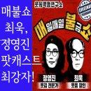 매불쇼 정영진,최욱 팟캐스트의 강자!