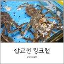 당진 킹크랩, 삽교천 전망대종합어시장 후기