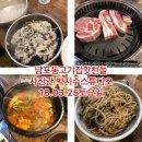 남포동고기집맛찬들 사진관 박지수스튜디오18.03.25토요일