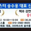 출간기념회 5월 19일 영업코치권태호대표님