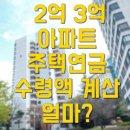 2억 3억 아파트 주택연금 수령액 계산 얼마?