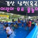 경산 무료 물놀이장 - 남천(옥곡) 어린이 물놀이장
