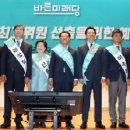 바른미래당, 손학규ㆍ하태경ㆍ정운천 · 김영환 · 이준석 · 권은희 당권 압축