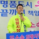 """""""나는 김상돈 의왕시장 후보자 아내의 내연남이었습니다"""""""