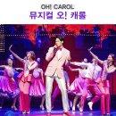 뮤지컬 오!캐롤 주병진 박해미 가볼만한 공연정보 by 디큐브아트센터